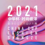 2021『延續.持續.永續』「中華杯.時尚盛澤」數字藝術應用設計大賽