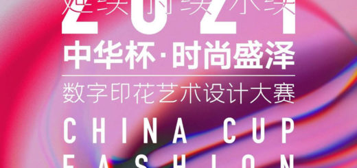 2021「中華杯.時尚盛澤」數字藝術應用設計大賽