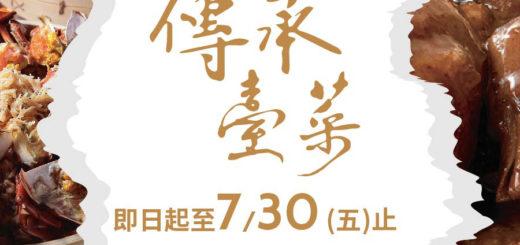 2021「傳承臺菜」經濟部商業司臺菜餐廳徵選
