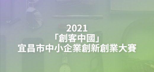 2021「創客中國」宜昌市中小企業創新創業大賽