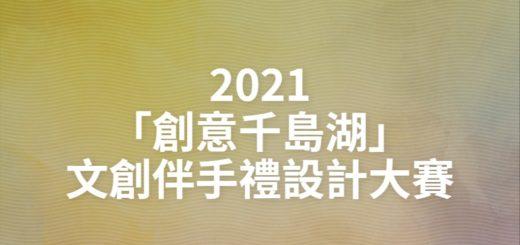 2021「創意千島湖」文創伴手禮設計大賽