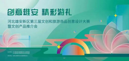 2021「創意雄安.精彩游禮」第三屆河北雄安新區文創和旅遊商品創意設計大賽