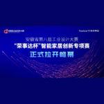 2021「創新創業與成果轉化」第八屆安徽省工業設計大賽「榮事達杯」智能家居創新專項賽