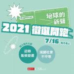 2021「地球的新聲」U20國際青年論壇徵件