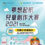 2021「夢想起航」兒童創作大賽