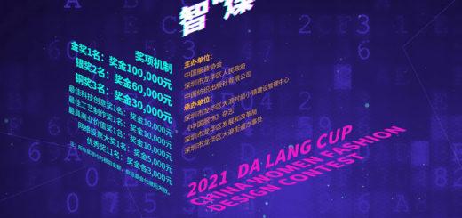 2021「大浪杯」中國女裝設計大賽