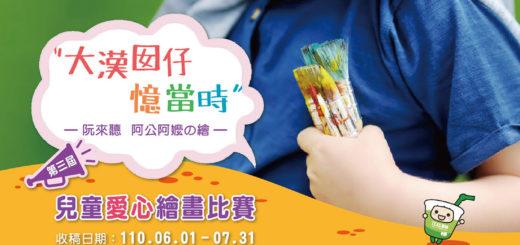 2021「大漢囡仔憶當時」第三屆TEA'S兒童愛心繪畫比賽
