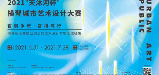 2021「天沐河杯」橫琴城市藝術設計大賽.橫琴新區賽艇公園公共藝術設計大賽