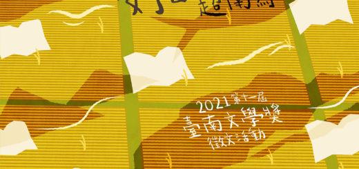 2021「宅南好日.態度超南寫」第十一屆臺南文學獎
