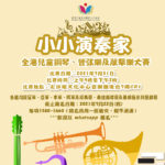 2021「小小演奏家」全港兒童鋼琴&樂器比賽