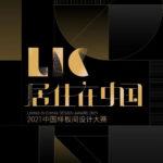 2021「居住在中國」中國樣板間設計大賽