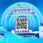 2021「山海惠州百秒秀」惠州文旅宣傳片徵集大賽