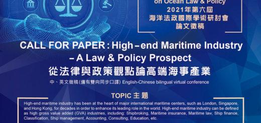 2021「從法律與政策觀點論高端海事產業」第六屆海洋法政國際學術研討會論文徵稿