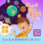 2021「我心中的快樂星球」亞太兒童藝術繪畫大賽