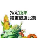 2021「指定蔬果」財團法人農友社會福利基金會繪畫徵選競賽