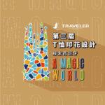 2021「探索西班牙」第三屆 TRAVELER T恤印花設計徵件