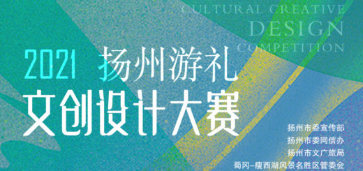 2021「揚州游禮.創享運河」文創設計大賽