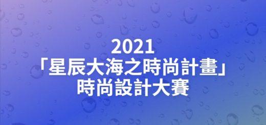 2021「星辰大海之時尚計畫」時尚設計大賽