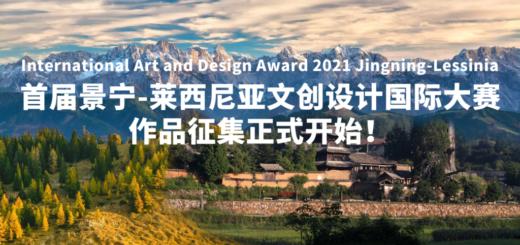 2021「景寧.萊西尼亞」文創設計國際大賽