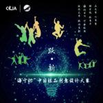 2021「海寧杯」中國襪品創意設計大賽
