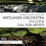 2021「濕地交響樂」關渡國際自然藝術季徵求藝術家參與