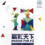 2021「福禮天下」第四十四屆世界遺產大會文創設計大賽