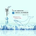 2021「筆下海洋」第二屆臺灣科學節《奧秘海洋》徵文暨繪圖活動