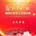 2021「紅古田」杯閩西紅色軍工文創大賽