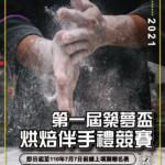 2021「統清相伴.築夢樹德」第一屆築夢盃烘焙伴手禮競賽