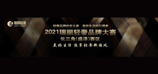 2021「美好生活,悠享輕奢新國風」瑞麗輕奢品牌大賽.長三角(盛澤)賽區