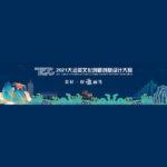 2021「美好,應運而生」大運河文化創新創意設計大賽
