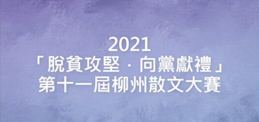 2021「脫貧攻堅.向黨獻禮」第十一屆柳州散文大賽
