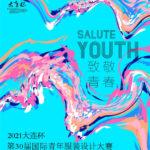 2021「致敬青春」第三十屆「大連杯」國際青年服裝設計大賽