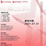 2021「融古鑑今.創意生輝」第三屆臨沂市文化旅遊商品創意設計大賽
