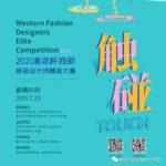 2021「觸碰 TOUCH」渝派杯西部服裝設計師精英大賽