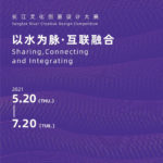 2021「設計融合.創意互聯」南京創意設計週.長江文化創意設計大賽
