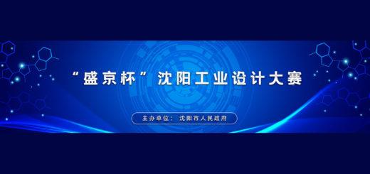 2021「設計賦能.融合發展」「盛京杯」瀋陽工業設計大賽