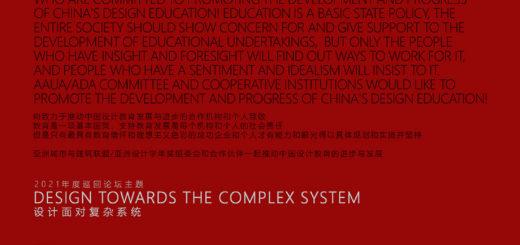 2021「設計面對複雜系統」第十九屆亞洲設計學年獎
