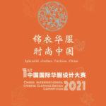 2021「錦衣華尚」第一屆中國國際華服設計大賽