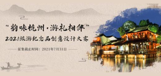 2021「韻味杭州.游禮相伴」旅遊紀念品創意設計大賽