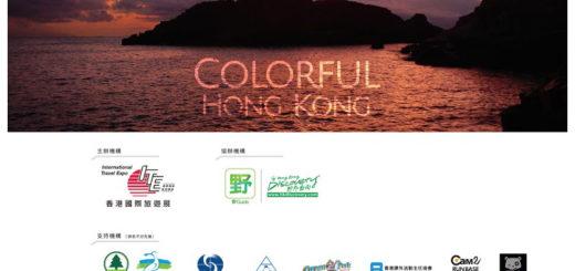 2021「Colorful Hong Kong」攝影比賽