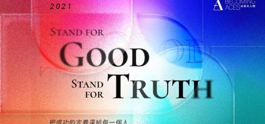 2021「Stand for Good, Stand for Truth」未來大人物
