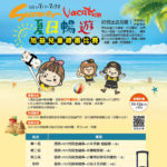 2021「Summer Vacation夏日暢遊」旭益兒童繪畫比賽