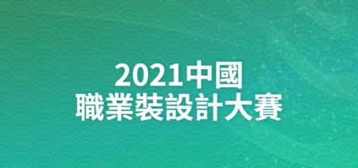 2021中國職業裝設計大賽