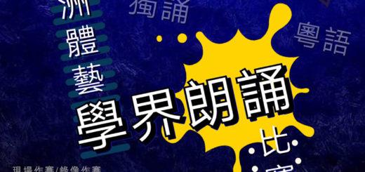 2021亞洲體藝學界朗誦比賽