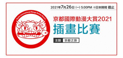 2021京都國際動漫大賞「京都之旅」插畫比賽