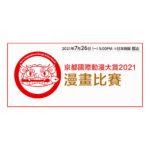 2021京都國際動漫大賞.漫畫比賽