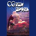 2021京都國際動漫大賞.CG動畫比賽