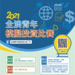 2021全澳青年模擬投資比賽