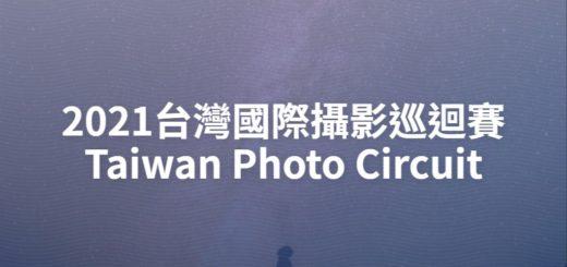 2021台灣國際攝影巡迴賽 Taiwan Photo Circuit